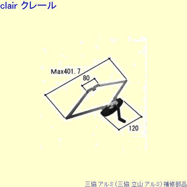 三協 アルミ 旧立山 アルミ 装飾窓 オペレーター装置:オペレーター装置(下枠)[PKE3029] DIY リフォーム