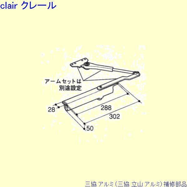 アルミ アルミ 勝手口 リフォーム DIY ドアクローザ:ドアクローザ(上かまち)[PKE3312] 旧立山 三協