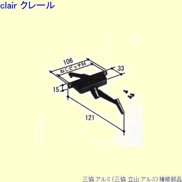 三協 アルミ 旧立山 アルミ 装飾窓 オペレーター装置:オペレーター装置(たて枠)[PKE5074-RA] DIY リフォーム