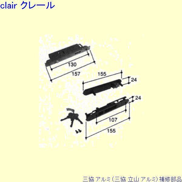 三協 アルミ 旧立山 アルミ 玄関引戸 引き違い戸錠:引き違い戸錠[PKH2132] DIY リフォーム