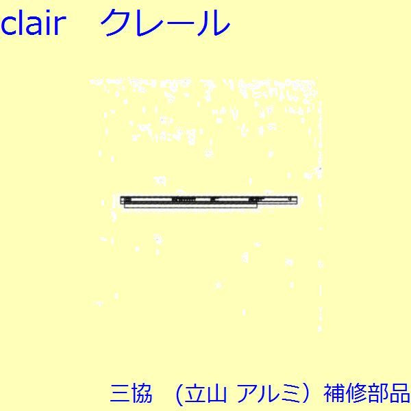 2018セール 三協 DIY リフォーム:Clair(クレール)店 玄関引戸 アルミ キャップ・駆動装置:駆動装置【PKH4105-S2】 旧立山 アルミ-木材・建築資材・設備