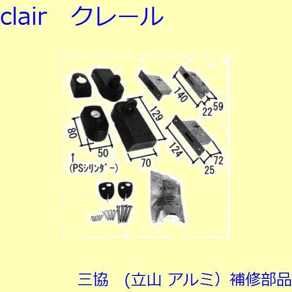 三協 アルミ 旧立山 アルミ 玄関引戸 錠:錠(たてかまち)【PKH4149-S1】 DIY リフォーム
