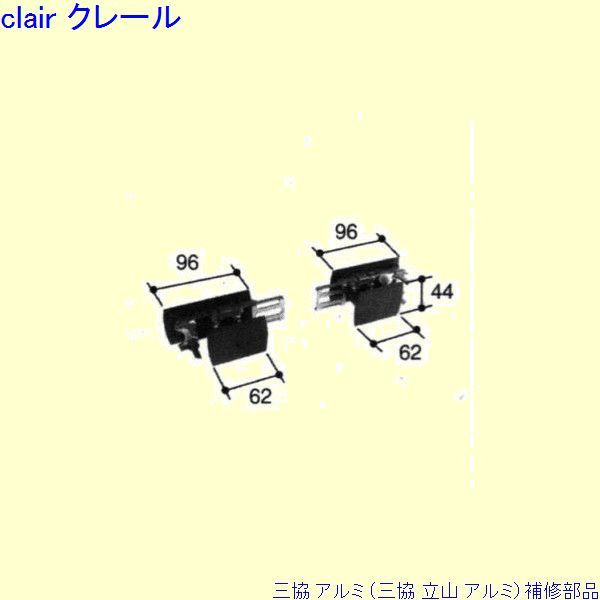 三協 アルミ 旧立山 アルミ 玄関引戸 シリンダー:シリンダー(戸先かまち)[PKH5037] DIY リフォーム
