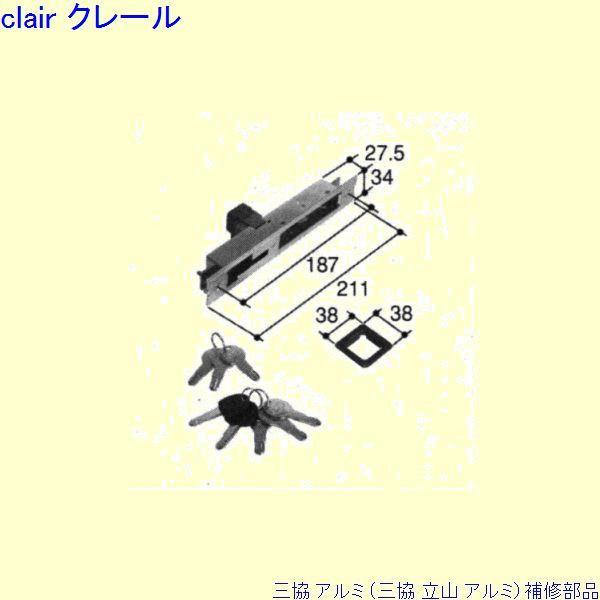 三協 アルミ 旧立山 アルミ 玄関引戸 引き違い戸錠:引き違い戸錠(召合かまち)[PKH5111] DIY リフォーム