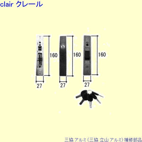 三協 アルミ 旧立山 アルミ 玄関引戸 引き違い戸錠:引き違い戸錠[PKH6074] DIY リフォーム