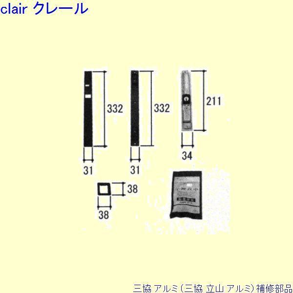 三協 アルミ 旧立山 アルミ 玄関引戸 引き違い戸錠:引き違い戸錠[PKH9153] DIY リフォーム