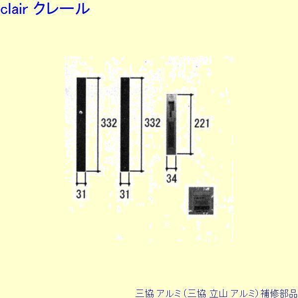 三協 アルミ 旧立山 アルミ 玄関引戸 引き違い戸錠:引き違い戸錠[PKH9155] DIY リフォーム