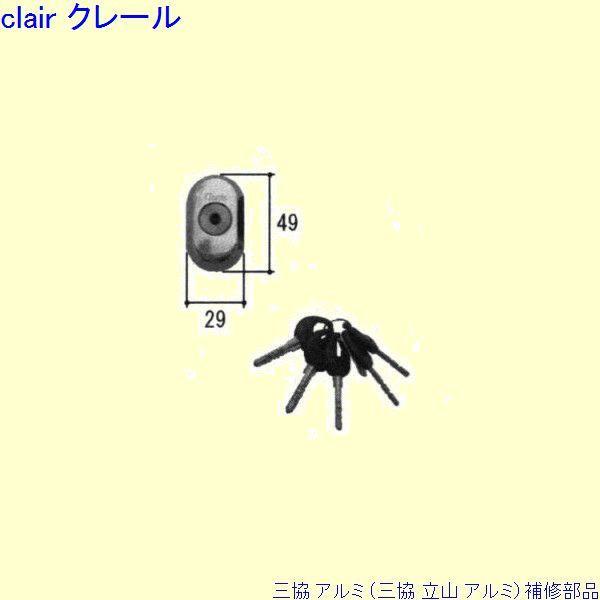 三協 アルミ 旧立山 アルミ 勝手口 シリンダー:シリンダー(ロックたてかまち)[PKT1550] DIY リフォーム