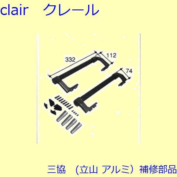 三協 アルミ 旧立山 アルミ 引違い窓 引手:引手【PKT2680】 DIY リフォーム