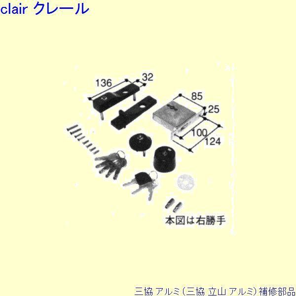 三協 アルミ 旧立山 アルミ 勝手口 錠:錠(戸先かまち)[PKT3477] DIY リフォーム