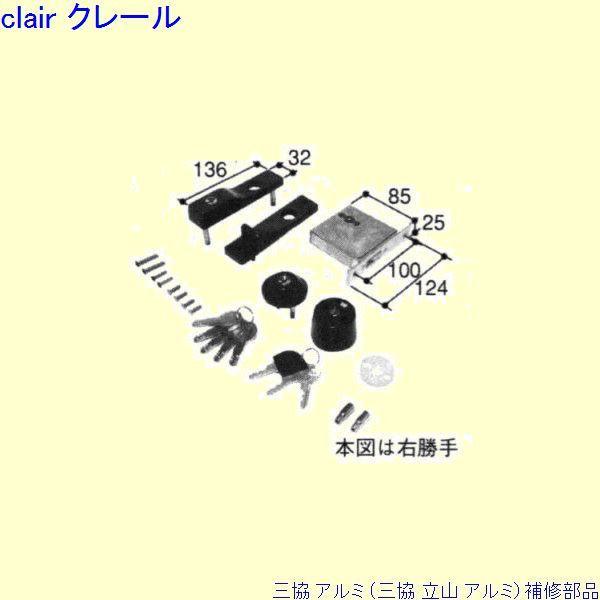 三協 アルミ 旧立山 アルミ 勝手口 錠:錠(戸先かまち)[PKT3478] DIY リフォーム