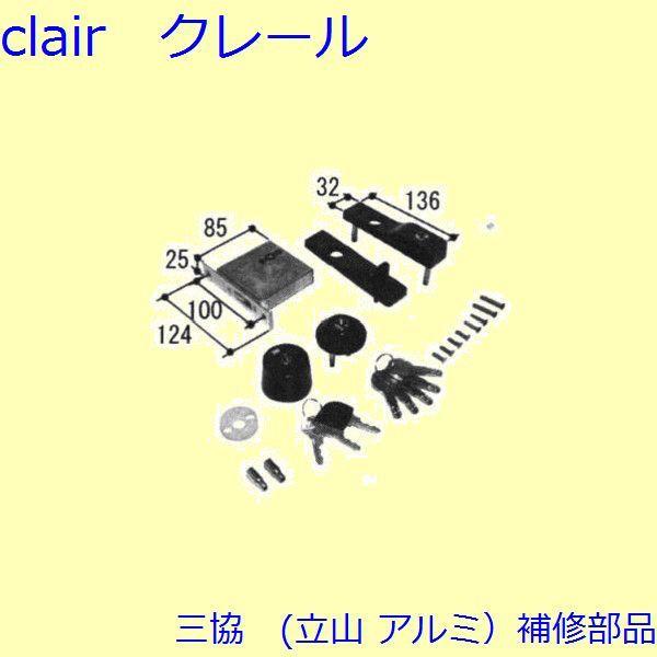 三協 アルミ 旧立山 アルミ 勝手口 錠:錠(戸先かまち)【PKT3478】 DIY リフォーム