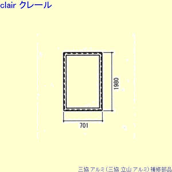 三協 アルミ 旧立山 アルミ 玄関ドア 気密材:気密材[PYTB506-AG] DIY リフォーム