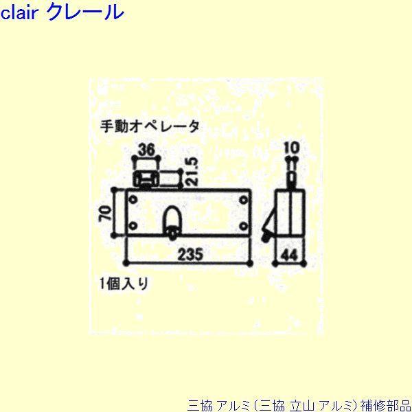 三協 アルミ 旧立山 アルミ 装飾窓 オペレーター装置:オペレーター装置(本体)[S8ETC3482] DIY リフォーム