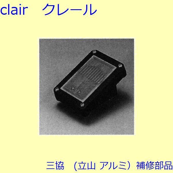 三協 アルミ 旧立山 アルミ 装飾窓 スライダー・センサー:センサー(本体)【S8EW1089】 DIY リフォーム