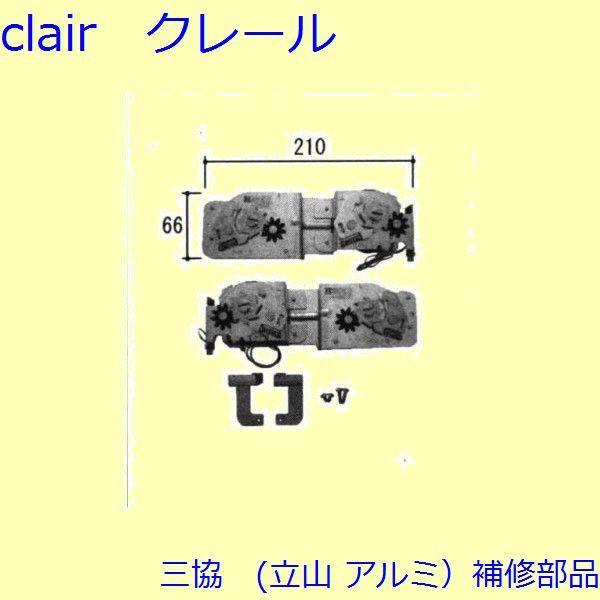 【三協 補修部品】装飾窓 ストライク・スプリングバランサー:スプリングバランサー(たて枠) 1480<H<=1540、3.8<M<=5.3[WB3518-44] DIY リフォーム