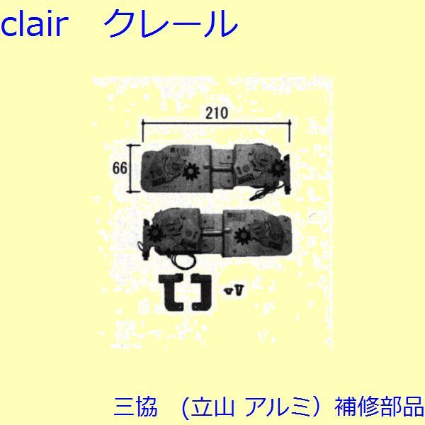 三協 アルミ 旧立山 アルミ 装飾窓 ストライク・スプリングバランサー:スプリングバランサー(たて枠) 1360<H<=1480[WB3649-3F] DIY リフォーム