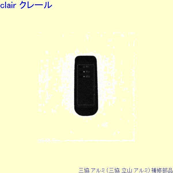 三協 アルミ 旧立山 アルミ 装飾窓 リモコン・ロッド棒:リモコン[WB6108] DIY リフォーム
