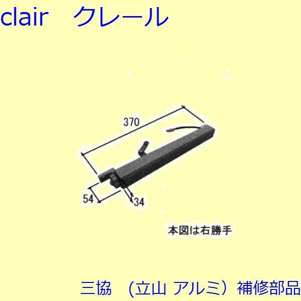 三協 アルミ 旧立山 アルミ 装飾窓 ガラスホルダー・駆動装置:駆動装置(たて枠)【WB6236】 DIY リフォーム