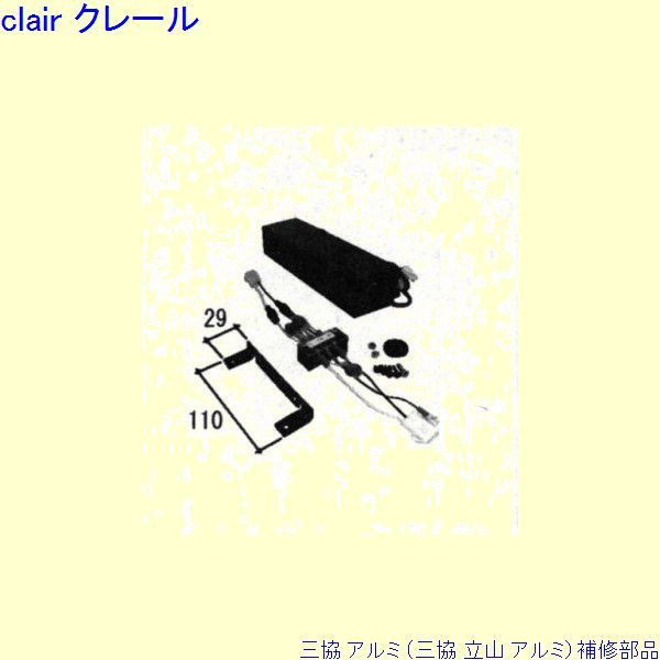 三協 アルミ 旧立山 アルミ 装飾窓 スイッチ:スイッチ(左たて枠)[WB6931] DIY リフォーム