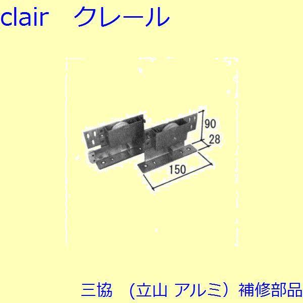 三協 アルミ 旧立山 アルミ 玄関引戸 ストライク・吊り車:吊り車(上かまち)【WD1244】 DIY リフォーム