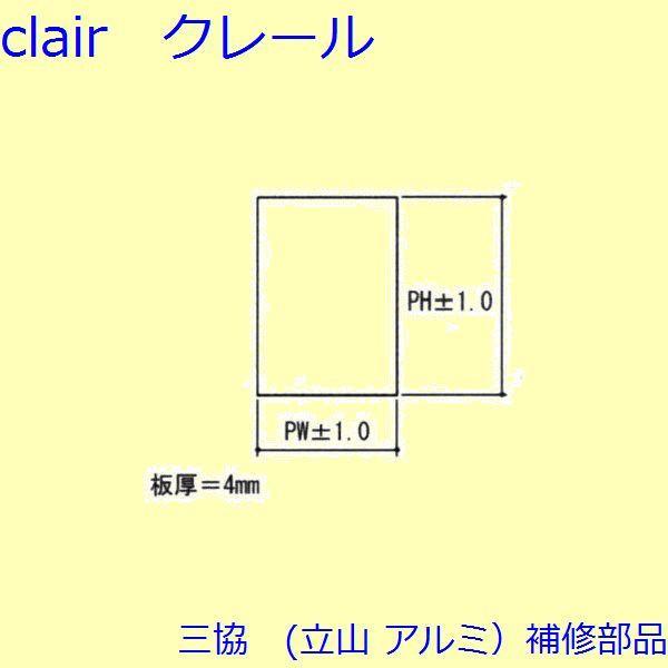 <title>三協 アルミ 旧立山 浴室 パネル:パネル 本体 商品 PW=301.5 PH=846.5 WD1850 DIY リフォーム</title>