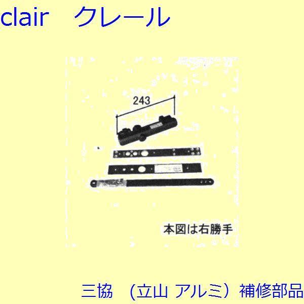 三協 アルミ 旧立山 アルミ 玄関ドア ドアクローザー:ドアクローザー(上枠)【WD3456】 DIY リフォーム