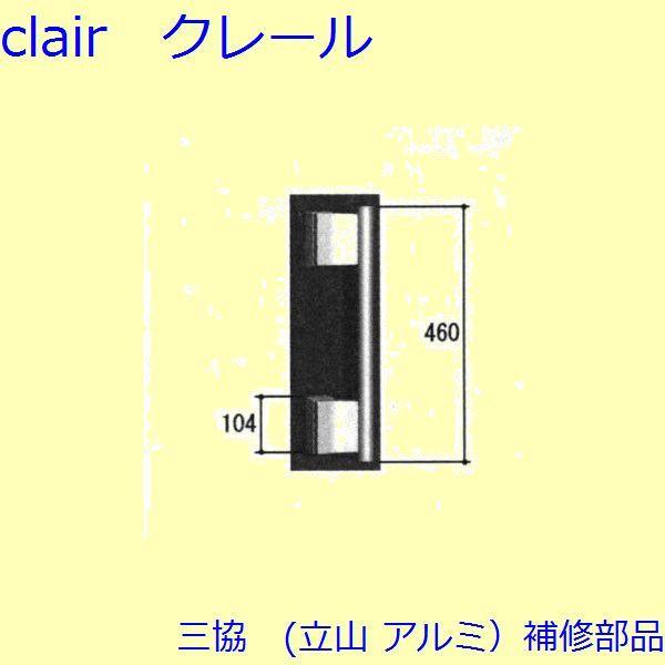 三協 アルミ 旧立山 アルミ 玄関ドア 把手:把手(たてかまち)【WD3460】 DIY リフォーム