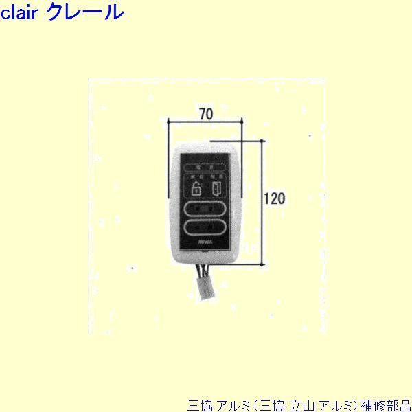 三協 アルミ 旧立山 アルミ 玄関ドア スイッチ:スイッチ[WD3524] DIY リフォーム