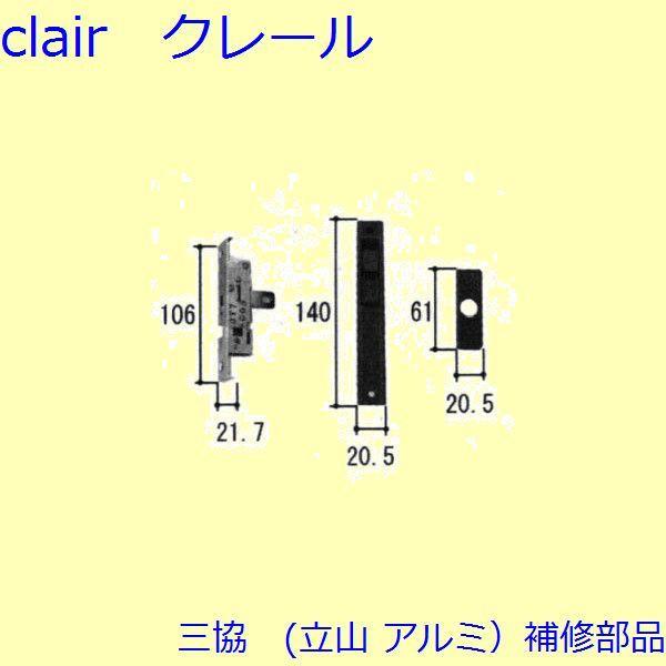 三協 アルミ 旧立山 アルミ 勝手口 錠:錠(戸当りかまち)【WD4113】 DIY リフォーム