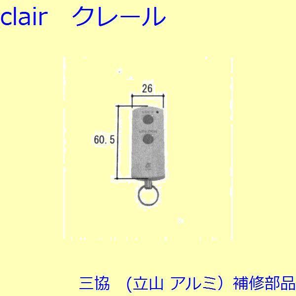 三協 アルミ 旧立山 アルミ 玄関ドア リモコン:リモコン【WD5456】 DIY リフォーム