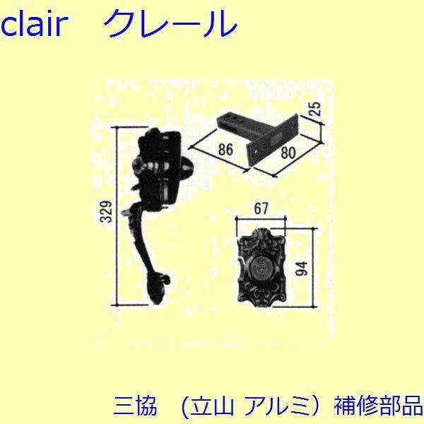 三協 アルミ 旧立山 アルミ 玄関ドア 把手:把手(たてかまち)【WD5615】 DIY リフォーム