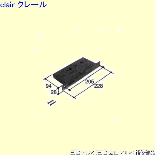 三協 アルミ 旧立山 アルミ 玄関ドア 錠:錠(たてかまち)[WD6165] DIY リフォーム