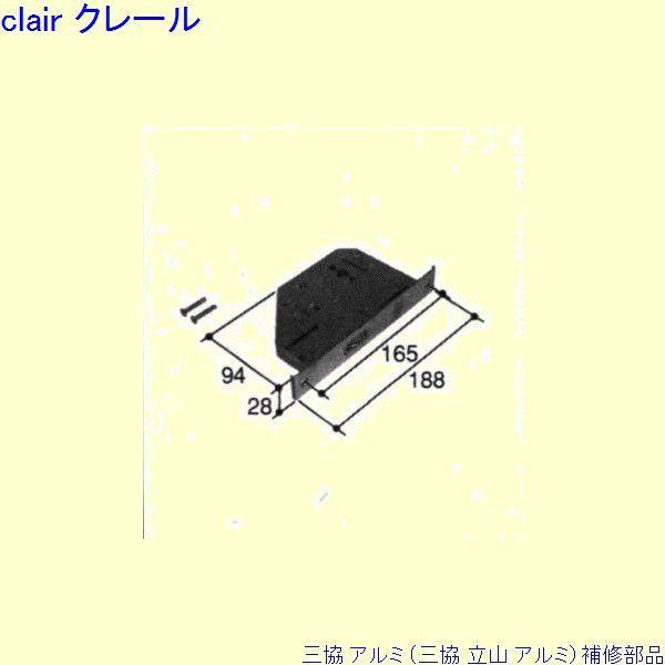 三協 アルミ 旧立山 アルミ 玄関ドア 錠:錠(たてかまち)[WD6166] DIY リフォーム