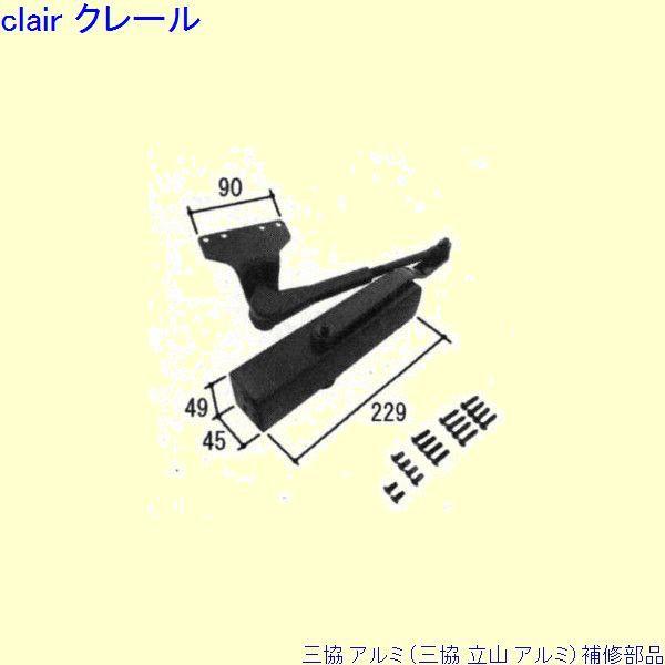 三協 アルミ 旧立山 アルミ 勝手口 ドアクローザ:ドアクローザ(上枠)[WD6257] DIY リフォーム