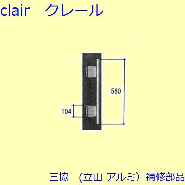三協 アルミ 旧立山 アルミ 玄関ドア 把手:把手(たてかまち)【WD6745】 DIY リフォーム