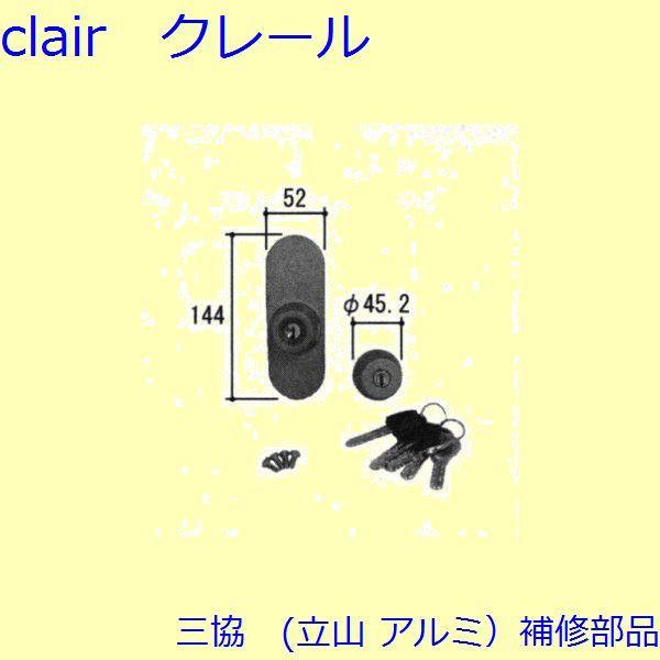 三協 アルミ 旧立山 アルミ 玄関ドア シリンダー:シリンダー(ロック側パネル)【WD7094】 DIY リフォーム
