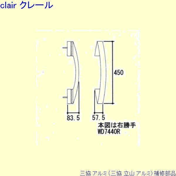 三協 アルミ 旧立山 アルミ 玄関ドア 把手:把手(たてかまち)[WD7440] DIY リフォーム