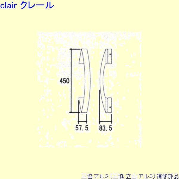 三協 アルミ 旧立山 アルミ 玄関ドア 把手:把手(たてかまち)[WD7443] DIY リフォーム