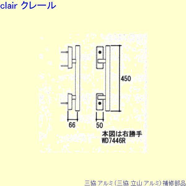 三協 アルミ 旧立山 アルミ 玄関ドア 把手:把手(たてかまち)[WD7446] DIY リフォーム