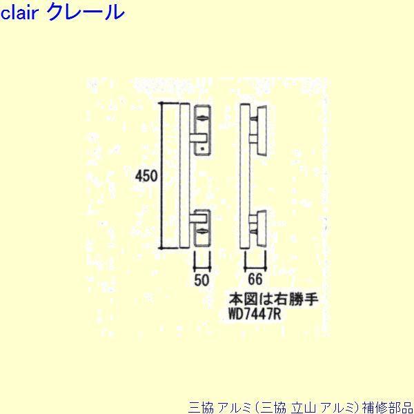 三協 アルミ 旧立山 アルミ 玄関ドア 把手:把手(たてかまち)[WD7447] DIY リフォーム