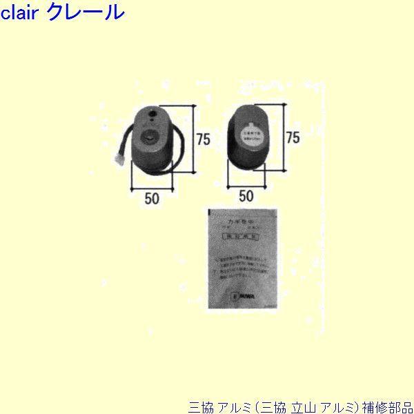 三協 アルミ 旧立山 アルミ 玄関ドア シリンダー:シリンダー(たてかまち)[WD7586] DIY リフォーム