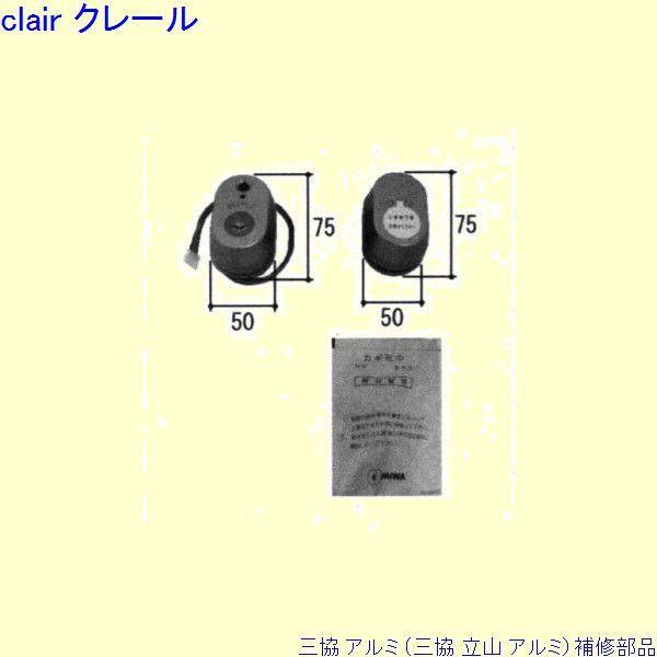 宅配 旧立山 アルミ アルミ シリンダー:シリンダー(たてかまち)[WD7589] リフォーム:Clair(クレール)店 DIY 三協 玄関ドア-木材・建築資材・設備