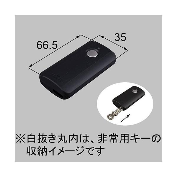 リクシル 玄関ドア キー付きリモコン本体 Z-241-DVBA 非常用キー無し LIXIL トステム メンテナンス DIY リフォーム