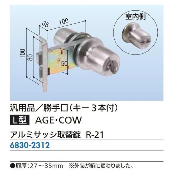 リフォーム商品 アルミサッシ取替錠 R-21 DIY リフォーム
