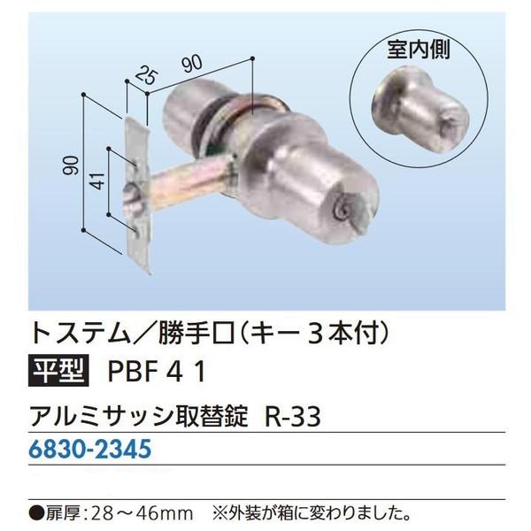 リフォーム商品 アルミサッシ取替錠 R-33 DIY リフォーム