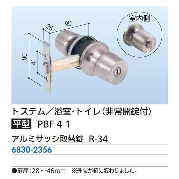 リフォーム商品 アルミサッシ取替錠 R-34 DIY リフォーム