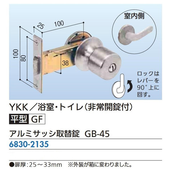 リフォーム商品 アルミサッシ取替錠 GB-45 DIY リフォーム