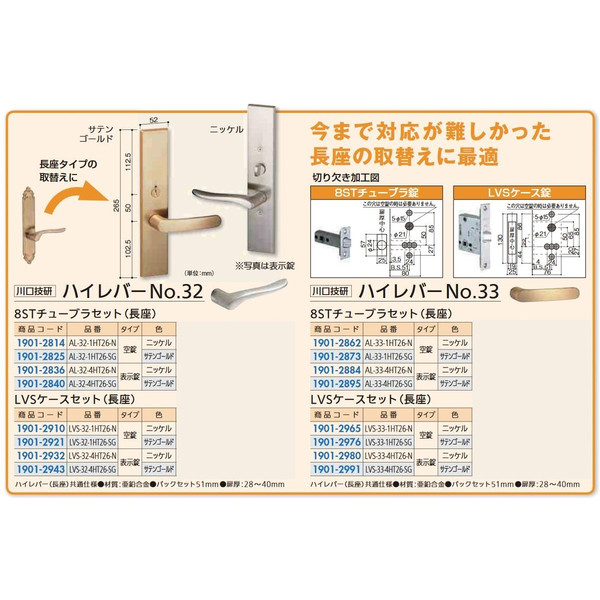 【リフォーム用品】 川口技研 ハイレバーNO.32空錠 長座 AL-32-1HT26-N DIY リフォーム