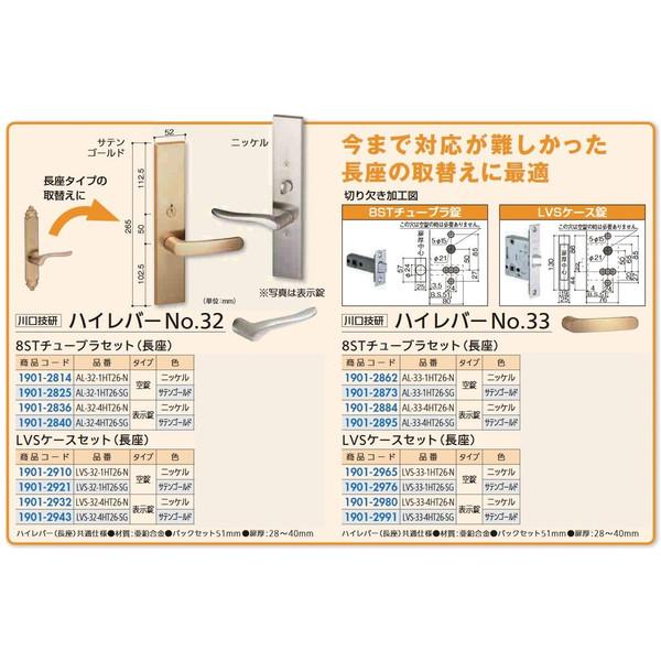 【リフォーム用品】 川口技研 ハイレバーNO.32表示錠 長座 AL-32-4HT26-SG DIY リフォーム